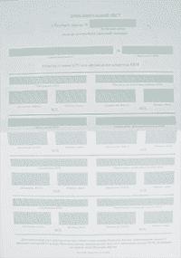 Дополнительный лист к паспорту версии ККМ