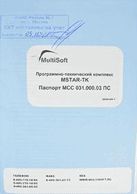 печать налоговой инспекции в паспорте