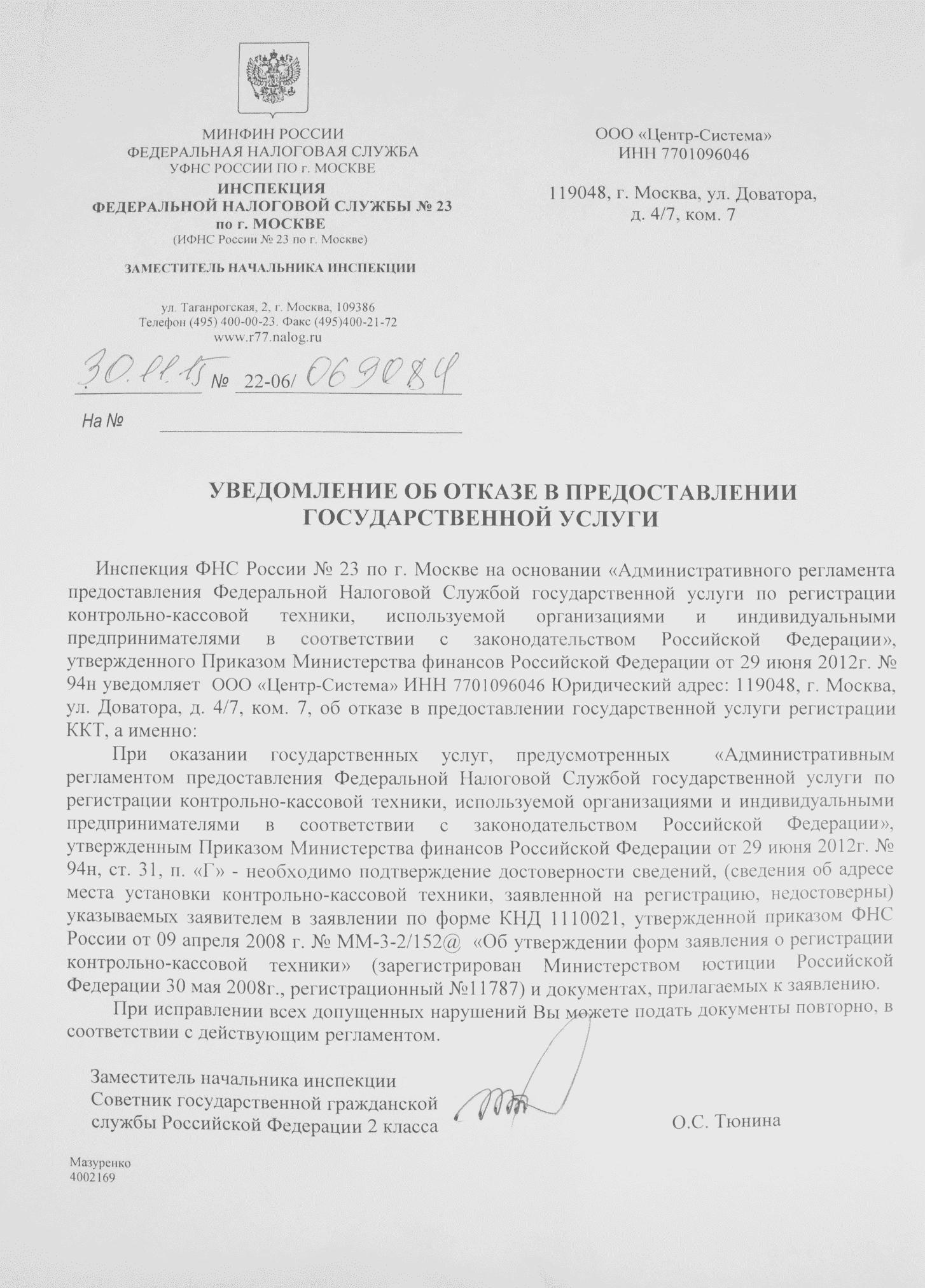 бланк заявления формы мм-3-2/152