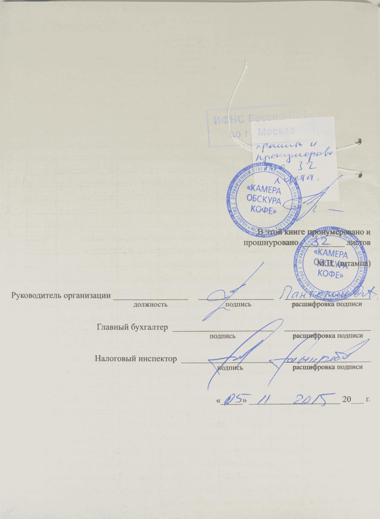бланк заявления на постановку на учет кассы